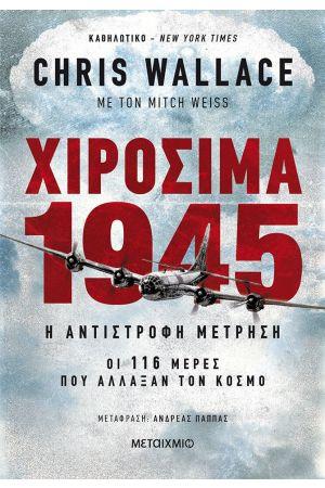 ΧΙΡΟΣΙΜΑ 1945  - Η ΑΝΤΙΣΤΡΟΦΗ ΜΕΤΡΗΣΗ: ΟΙ 116 ΜΕΡΕΣ ΠΟΥ ΑΛΛΑΞΑΝ ΤΟΝ ΚΟΣΜΟ