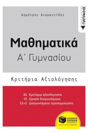 ΜΑΘΗΜΑΤΙΚΑ Α' ΓΥΜΝΑΣΙΟΥ - ΚΡΙΤΗΡΙΑ ΑΞΙΟΛΟΓΗΣΗΣ