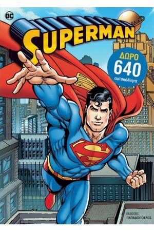SUPERMAN – ΖΩΓΡΑΦΙΖΩ ΚΑΙ ΚΟΛΛΑΩ (ΔΩΡΟ 640 ΑΥΤΟΚΟΛΛΗΤΑ)