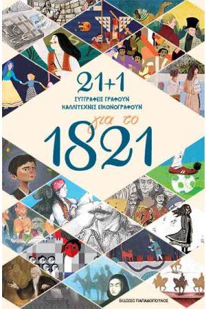 21 + 1 ΓΙΑ ΤΟ 1821
