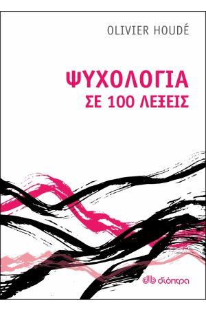 ΨΥΧΟΛΟΓΙΑ ΣΕ 100 ΛΕΞΕΙΣ