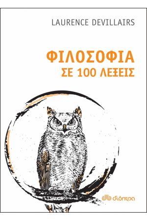 ΦΙΛΟΣΟΦΙΑ ΣΕ 100 ΛΕΞΕΙΣ