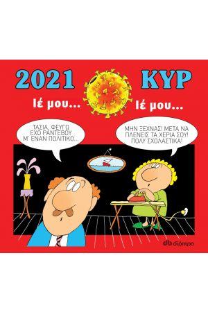 ΗΜΕΡΟΛΟΓΙΟ ΚΥΡ 2021: ΙΕ ΜΟΥ, ΙΕ ΜΟΥ