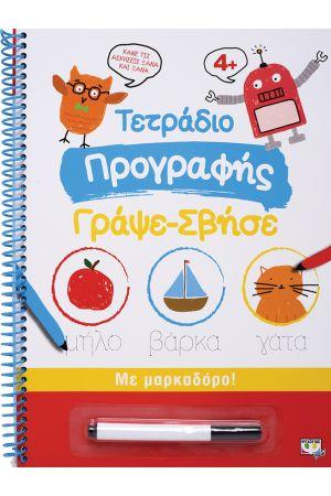 ΤΕΤΡΑΔΙΟ ΠΡΟΓΡΑΦΗΣ ΓΡΑΨΕ-ΣΒΗΣΕ