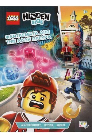 LEGO HIDDEN SIDE: ΦΑΝΤΑΣΜΑΤΑ ΑΠΟ ΤΗΝ ΑΛΛΗ ΠΛΕΥΡΑ