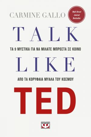 TALK LIKE TED: ΤΑ 9 ΜΥΣΤΙΚΑ ΓΙΑ ΝΑ ΜΙΛΑΤΕ ΜΠΡΟΣΤΑ ΣΕ ΚΟΙΝΟ ΑΠΟ ΤΑ ΚΟΡΥΦΑΙΑ ΜΥΑΛΑ ΤΟΥ ΚΟΣΜΟΥ