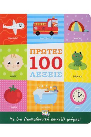 ΠΡΩΤΕΣ 100 ΛΕΞΕΙΣ