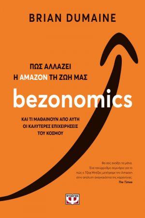 BEZONOMICS. ΠΩΣ ΑΛΛΑΖΕΙ Η ΑΜΑΖΟΝ ΤΗ ΖΩΗ ΜΑΣ