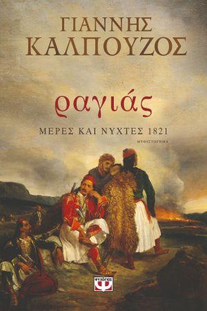 ΡΑΓΙΑΣ ΜΕΡΕΣ ΚΑΙ ΝΥΧΤΕΣ 1821