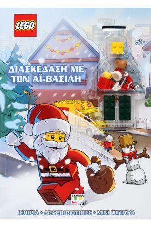 LEGO: ΔΙΑΣΚΕΔΑΣΗ ΜΕ ΤΟΝ ΑΪ-ΒΑΣΙΛΗ