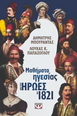 ΜΑΘΗΜΑΤΑ ΗΓΕΣΙΑΣ ΑΠΟ ΤΟΥΣ ΗΡΩΕΣ ΤΟΥ 1821