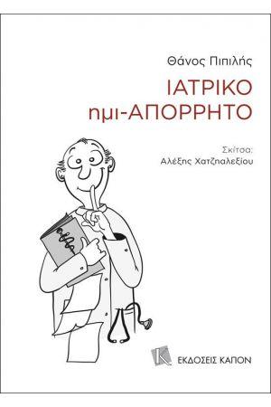 ΙΑΤΡΙΚΟ ΗΜΙ-ΑΠΟΡΡΗΤΟ