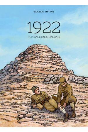 1922: ΤΟ ΤΕΛΟΣ ΕΝΟΣ ΟΝΕΙΡΟΥ