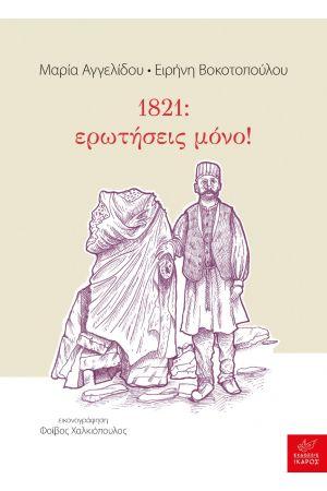 1821: ΕΡΩΤΗΣΕΙΣ ΜΟΝΟ