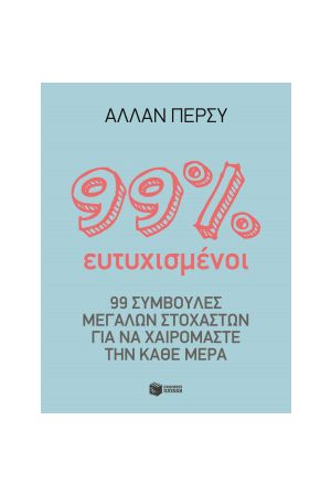 99 % ΕΥΤΥΧΙΣΜΕΝΟΙ