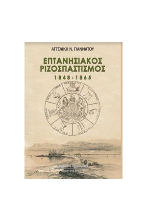 ΕΠΤΑΝΗΣΙΑΚΟΣ ΡΙΖΟΣΠΑΣΤΙΣΜΟΣ 1848-1865