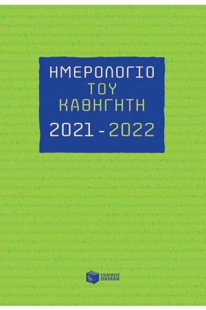 ΗΜΕΡΟΛΟΓΙΟ ΚΑΘΗΓΗΤΗ 2021-2022