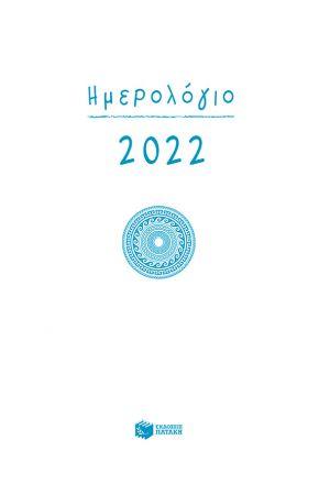 ΗΜΕΡΟΛΟΓΙΟ 2022 (ΗΜΕΡΗΣΙΟ-ΜΕ ΩΡΕΣ-ΜΕ ΓΡΑΜΜΕΣ-12Χ17)
