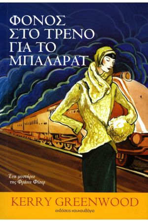 ΦΟΝΟΣ ΣΤΟ ΤΡΕΝΟ ΓΙΑ ΤΟ ΜΠΑΛΑΡΑΤ