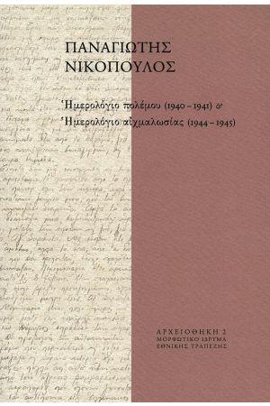 ΠΑΝΑΓΙΩΤΗΣ ΝΙΚΟΠΟΥΛΟΣ , ΗΜΕΡΟΛΟΓΙΟ ΠΟΛΕΜΟΥ 1940-1941