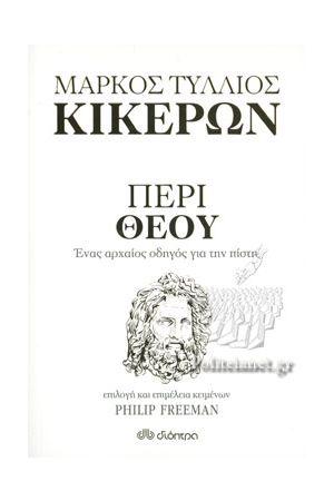 ΠΕΡΙ ΘΕΟΥ - ΜΑΡΚΟΣ ΤΥΛΛΙΟΣ ΚΙΚΕΡΩΝ