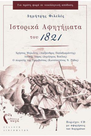 ΙΣΤΟΡΙΚΑ ΑΦΗΓΗΜΑΤΑ ΤΟΥ 1821  (+CD)