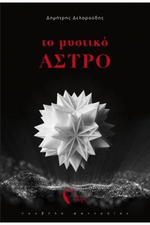 ΤΟ ΜΥΣΤΙΚΟ ΑΣΤΡΟ