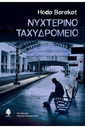 ΝΥΧΤΕΡΙΝΟ ΤΑΧΥΔΡΟΜΕΙΟ