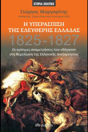 Η ΥΠΕΡΑΣΠΙΣΗ ΤΗΣ ΕΛΕΥΘΕΡΗΣ ΕΛΛΑΔΑΣ 1825-1827