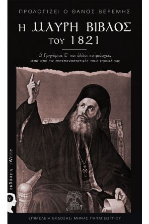 Η ΜΑΥΡΗ ΒΙΒΛΟΣ ΤΟΥ 1821