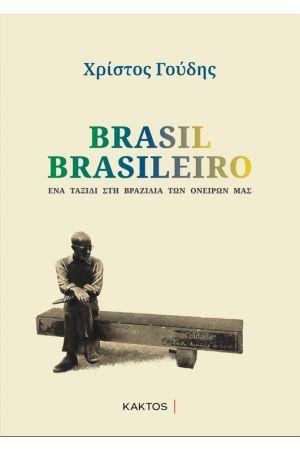 BRAZIL BRAZILEIRO
