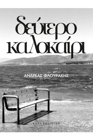 ΔΕΥΤΕΡΟ ΚΑΛΟΚΑΙΡΙ