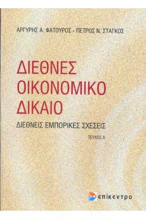 ΔΙΕΘΝΕΣ ΟΙΚΟΝΟΜΙΚΟ ΔΙΚΑΙΟ