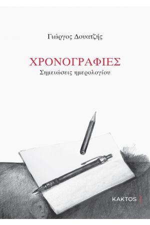 ΧΡΟΝΟΓΡΑΦΙΕΣ