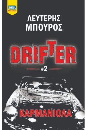 DRIFTER #2 - ΚΑΡΜΑΝΙΟΛΑ