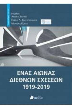 ΕΝΑΣ ΑΙΩΝΑΣ ΔΙΕΘΝΩΝ ΣΧΕΣΕΩΝ 1919-2019