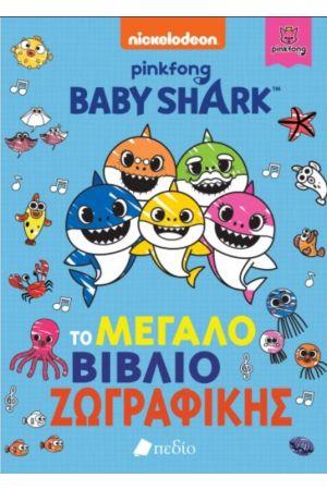 BABY SHARK ΤΟ ΜΕΓΑΛΟ ΒΙΒΛΙΟ ΖΩΓΡΑΦΙΚΗΣ