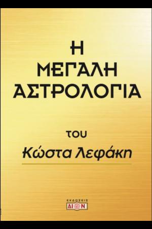 Η ΜΕΓΑΛΗ ΑΣΤΡΟΛΟΓΙΑ