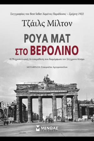 ΡΟΥΑ ΜΑΤ ΣΤΟ ΒΕΡΟΛΙΝΟ