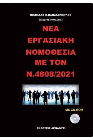ΝΕΑ ΕΡΓΑΣΙΑΚΗ ΝΟΜΟΘΕΣΙΑ ΜΕ ΤΟΝ ΝΟΜΟ Ν.4808/2021