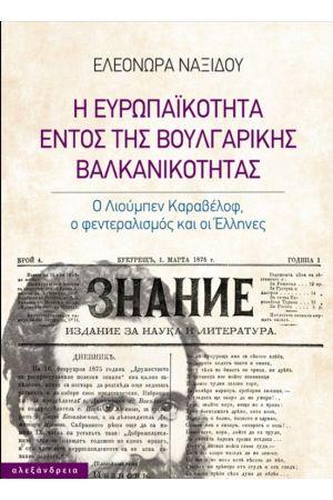 Η ΕΥΡΩΠΑΙΚΟΤΗΤΑ ΕΝΤΟΣ ΤΗΣ ΒΟΥΛΓΑΡΙΚΗΣ ΒΑΛΚΑΝΙΚΟΤΗΤΑΣ