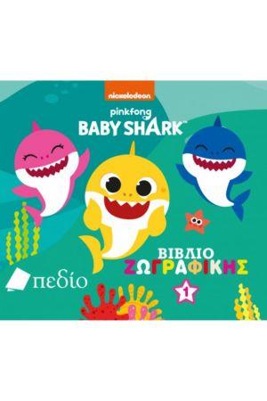 BABY SHARK: ΒΙΒΛΙΟ ΖΩΓΡΑΦΙΚΗΣ 1