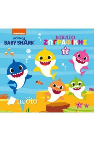 BABY SHARK: ΒΙΒΛΙΟ ΖΩΓΡΑΦΙΚΗΣ Νο 2