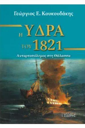 Η ΥΔΡΑ ΤΟΥ 1821 - Ανταρτοπόλεμος στη Θάλασσα