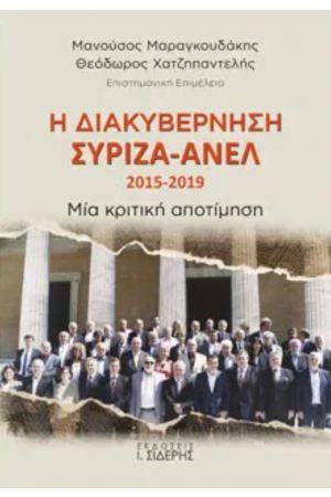 Η ΔΙΑΚΥΒΕΡΝΗΣΗ ΣΥΡΙΖΑ-ΑΝΕΛ 2015-2019 ΜΙΑ ΚΡΙΤΙΚΗ ΑΠΟΤΙΜΗΣΗ