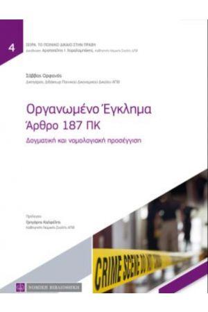 ΟΡΓΑΝΩΜΕΝΟ ΕΓΚΛΗΜΑ - ΑΡΘΡΟ 187 ΠΚ