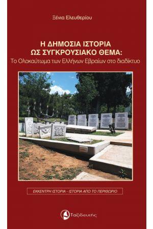 Η ΔΗΜΟΣΙΑ ΙΣΤΟΡΙΑ ΩΣ ΣΥΓΚΡΟΥΣΙΑΚΟ ΘΕΜΑ:  Το Ολοκαύτωμα των Ελλήνων Εβραίων στο διαδίκτυο