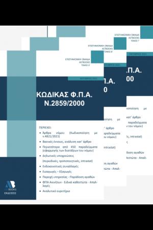 Κώδικας Φ.Π.Α. Ν. 2859/2000 2021