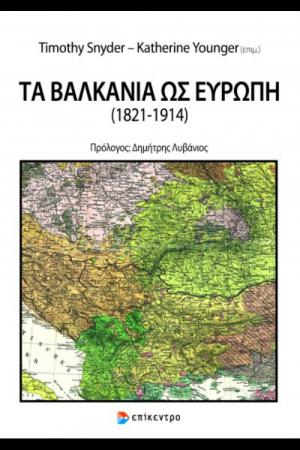 ΤΑ ΒΑΛΚΑΝΙΑ ΩΣ ΕΥΡΩΠΗ (1821-1914)