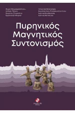 ΠΥΡΗΝΙΚΟΣ ΜΑΓΝΗΤΙΚΟΣ ΣΥΝΤΟΝΙΣΜΟΣ